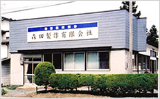 森田製作有限会社